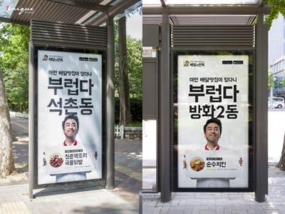 Biển quảng cáo ngoài trời tại Hàn Quốc đẹp